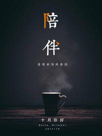 陪伴咖啡海报温馨文艺微信配图