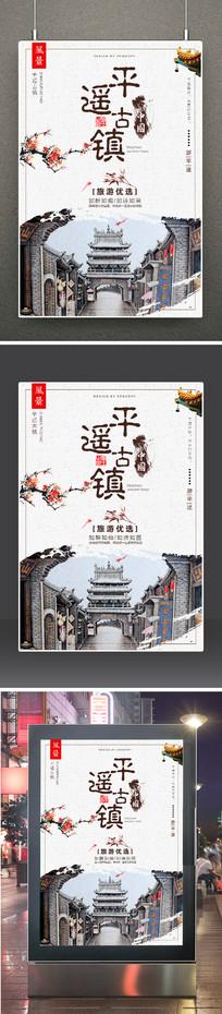 平遥古城文化旅游海报设计
