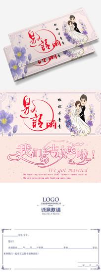 清新简纸婚礼邀请卡