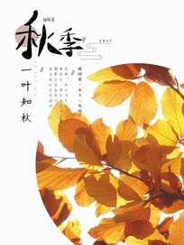 秋季文艺微信配图海报