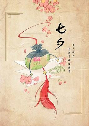 七夕复古中国风手绘插画海报