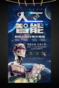 人工智能科技展览论坛海报