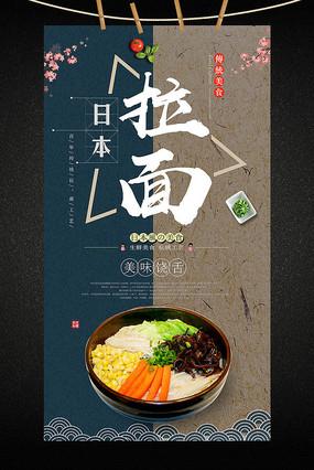 日式拉面料理店餐厅美食海报