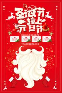 圣诞元旦促销活动海报