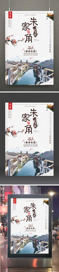 十大古镇之朱家角旅游宣传海报
