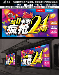 时尚大气双11促销海报