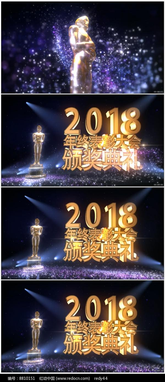 史诗年终表彰大会颁奖典礼开场视频图片