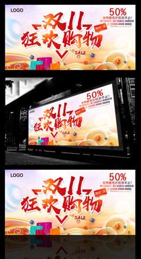 双11狂欢购物活动展板图片