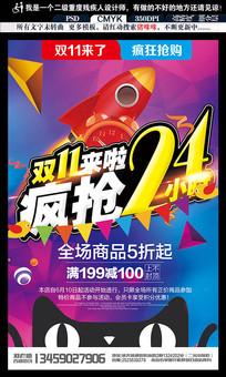 炫彩双11促销广告