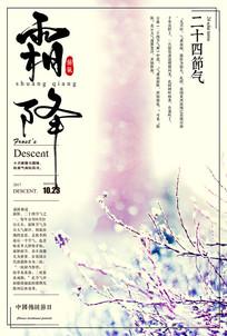 霜降24节气中国风海报