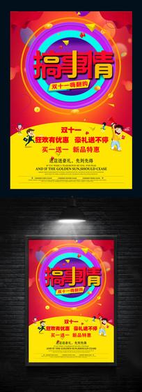 双十一促销海报设计