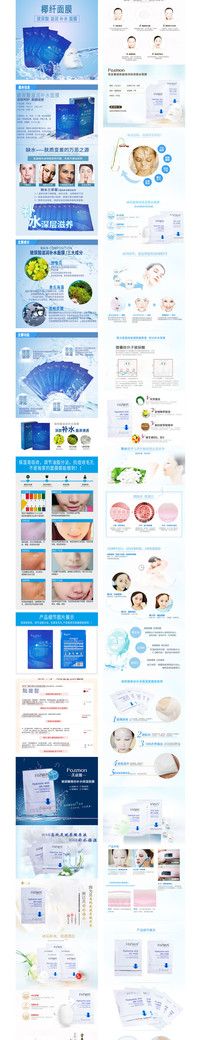 淘宝化妆品玻尿酸面膜详情页 PSD