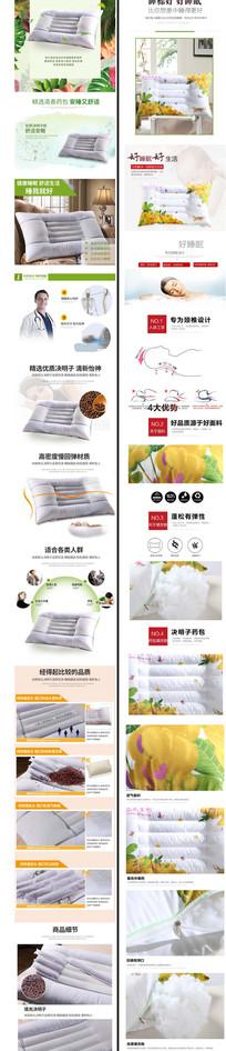 淘宝枕头枕芯详情页描述模板 PSD