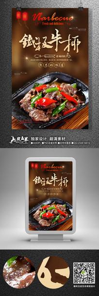 铁板牛柳美食宣传海报