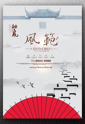 新中式地产海报设计 PSD
