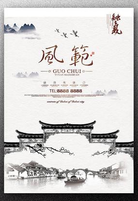 新中式中国风地产海报设计