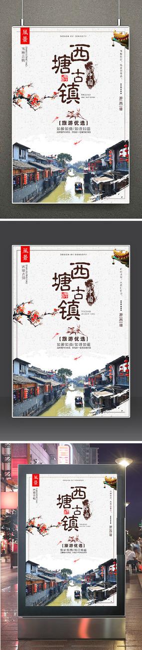 西塘古镇旅游宣传海报