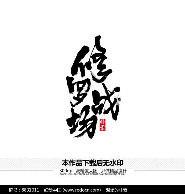 修罗战场矢量书法字体图片