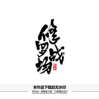 修罗战场矢量书法字体