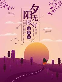 夕阳无限好手绘海报