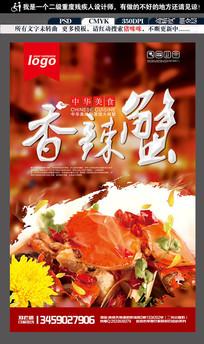 阳澄湖大闸蟹商业海报