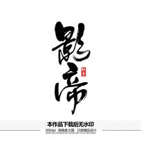 影帝矢量书法字体