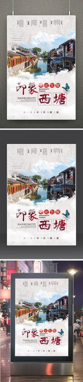 印象西塘古镇旅游宣传海报