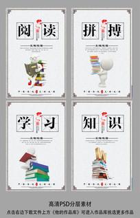 阅读知识学习校园文化展板