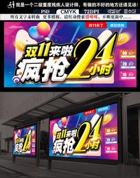 约惠双11购物狂欢节节日海报