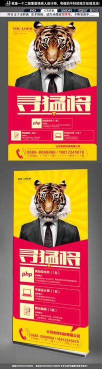 动物头像系列招聘广告