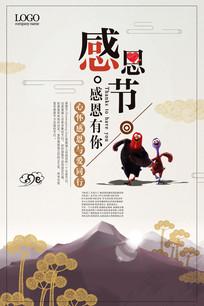 中国风创意感恩节海报设计