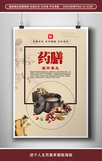中国风药膳宣传海报