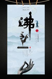 中国风禅意佛学水墨海报
