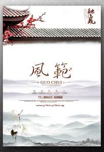 中国风中式地产海报 PSD