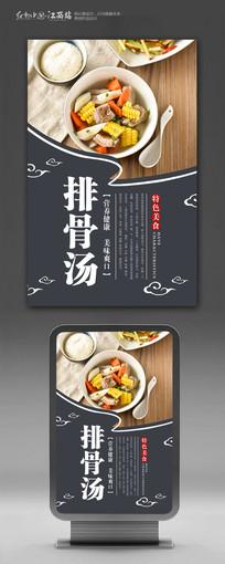 中国饮食文化之排骨汤设计模板