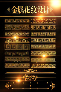 中式金属花纹边框素材