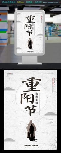 重阳节海报设计下载