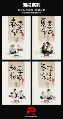 中医四季养生海报