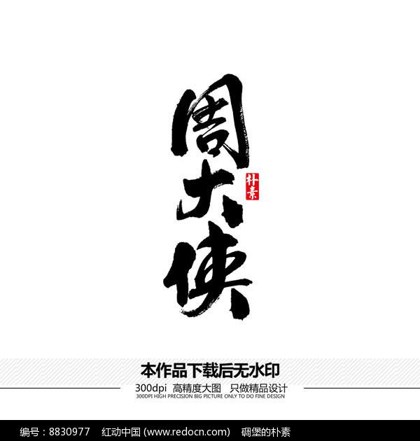周大侠矢量书法字体图片