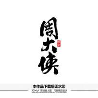 周大侠矢量书法字体