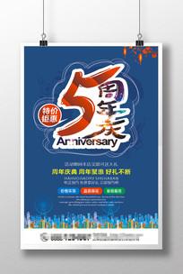 周年庆促销海报