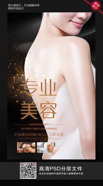 专业美容护肤养颜宣传海报
