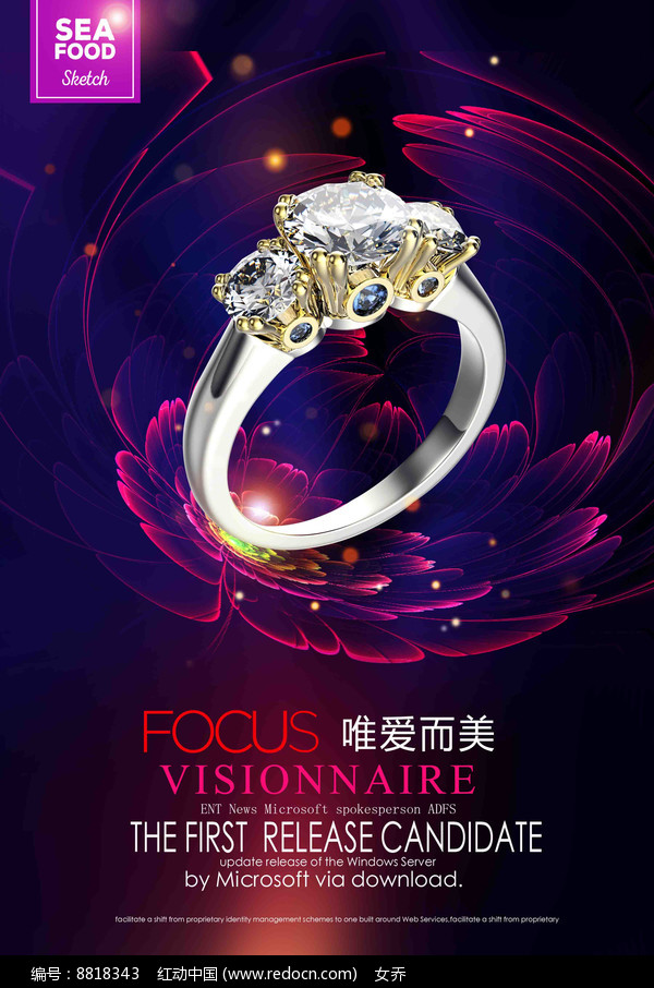 珠宝广告商业海报图片