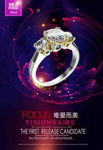 珠宝广告商业海报