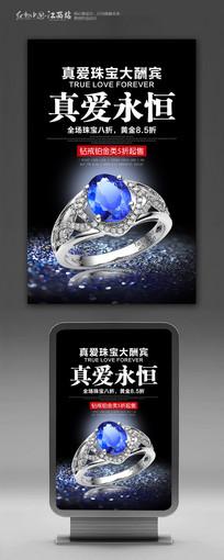 珠宝钻石海报宣传设计