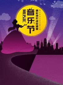紫红色浪漫音乐会手绘海报