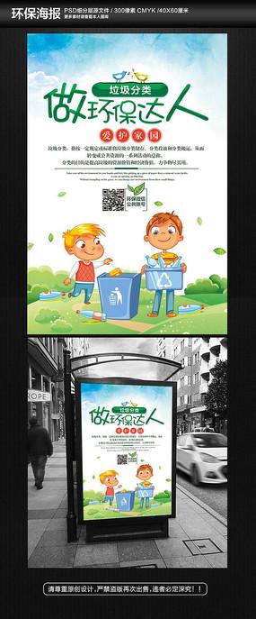 做环保达人垃圾分类海报