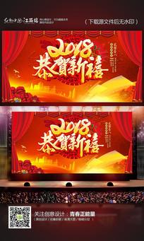 2018恭贺新禧狗年晚会背景