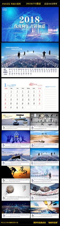 2018企业日历模板