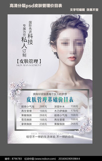 MTS皮肤管理价目表海报设计